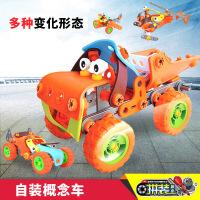 百思奇6821 儿童DIY组装拼装积木 螺丝螺母拆装组合积木概念赛车 百思奇6821