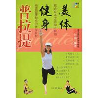 【二手书8成新】美体健身普拉提(含V 付晶 农村读物出版社
