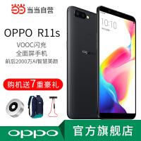 【当当自营】OPPO R11s 黑色 全面屏拍照 4GB+64GB 全网通4G手机 双卡双待