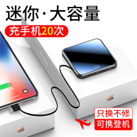 20000毫安充电宝大容量 小巧便携超薄移动电源电池快充小米vivo苹果plus华为手机oppo闪充 +快充头