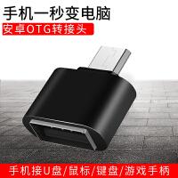 安卓转USB转接头U盘转换器移动硬盘适用OPPO华为vivo等直 【安卓T型】OTG转换器【买2送1】 其他