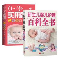 新生儿婴儿护理百科全书+0-3岁实用育儿全程指导【套装共2册】