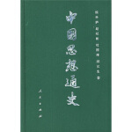 中国思想通史(第三卷) 侯外庐,赵纪彬,杜国庠,邱汉生 9787010008820