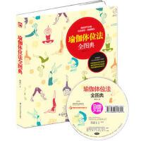 瑜伽体位法全图典(含光盘) 矫林江 9787553731308 江苏科学技术出版社
