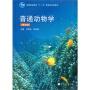 普通动物学(第4版) 刘凌云,郑光美 9787040267136
