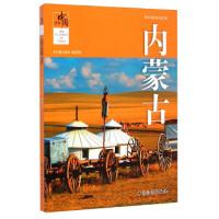 【二手书8成新】经典中国:内蒙古 《经典中国》编辑部 中国旅游出版社