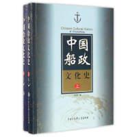 【二手书8成新】中国船政文化史(套装上下册 陈贞寿 中国大百科全书出版社