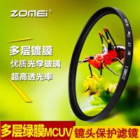 卓美55mm多层镀膜UV镜 适用于尼康D3400 D5300 D5500 D5600配AF-P 18 普通双层镀膜MC-