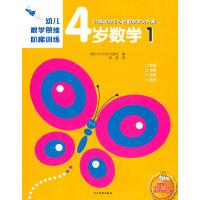 幼儿数学思维阶梯训练 4岁数学 1