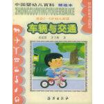 车辆与交通(注音版)(适合2-5岁幼儿阅读)――中国婴幼儿百科精选本