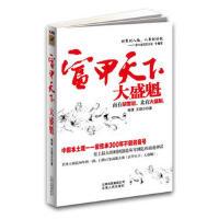 【二手正版9成新】富甲天下:大盛魁梅锋 ,王路沙云南人民出版社9787222066397