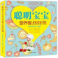 聪明宝宝营养餐1888例(黄金版)