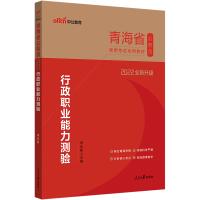 中公教育2021青海省公务员录用考试:行政职业能力测验(全新升级)
