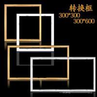 300×300转换框白色LED平面板灯条扣框 集成吊顶电器pvc浴霸300 600金色转换接框 300*600银 明装
