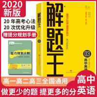 2020新版解题王高中英语解题方法与技巧巧学王提分笔记学霸笔记知识清单大全高一高二高三高考英语一轮复