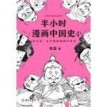 半小时漫画中国史4
