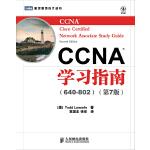 CCNA学习指南(640802)(第7版)