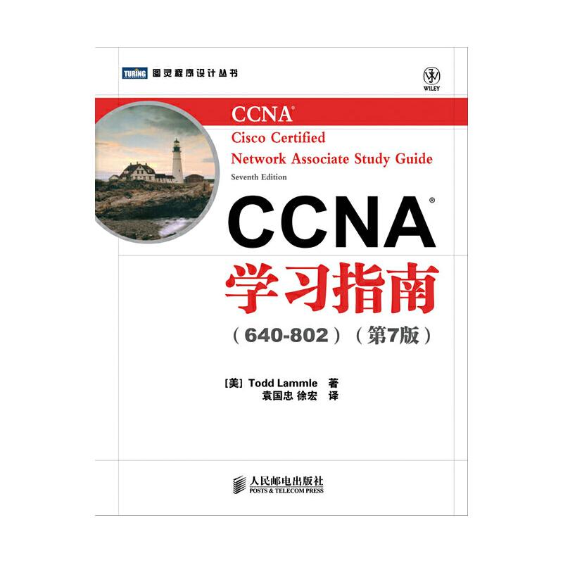 CCNA学习指南(640802)(第7版) 时隔四年全新升级 深入剖析CCNA 640-802考试全新动态