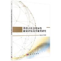 多语言社会化标签质量评估及其聚类研究