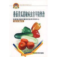 番茄黄瓜甜椒病虫害早防快治――新农村建设实用技术丛书