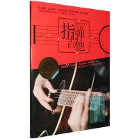指弹吉他入门自学完整教程零基础教学视频教材书谱 DVD光盘光碟片