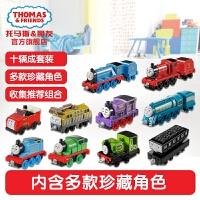 托马斯和朋友合金小火车10辆礼盒装 惯性滑行玩具车 托马斯小火