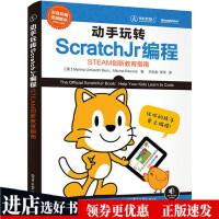 动手玩转ScratchJr编程 STEAM创新教育指南 ScratchJr编程软件教程书籍 scratch少儿趣味编程