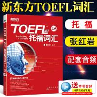 【速发】新东方托福词汇词以类记-TOEFL iBT词汇(平装)第二版2.0 张红岩 新托福考试书籍 托福教材单词书 t