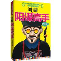 【二手书8成新】刘墉:阳谋高手(签名+纪连海收藏印章 纪连海 中国民主法制出版社