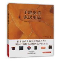 【二手旧书8成新】手缝皮革家居用品 〔日〕野谷久仁子;思达 9787534978579 河南科学技术出版社