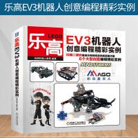 正版图书 乐高EV3机器人创意编程精彩实例 9787111554974 乐高积木 乐高机器人 乐高创意 机械工业出版社