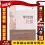 学校的主张 王君 9787518411801 中国轻工业出版社