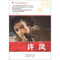 新(百种图书)中华红色教育连环画(手绘本)--许凤 胡少飞 等 绘 9787531049166