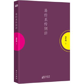 易经系传别讲(pdf+txt+epub+azw3+mobi电子书在线阅读下载)