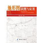 地形图识图与应用