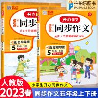 同步作文五年级上下册部编人教版 2021秋新版小学生五年级同步作文