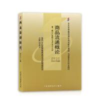 【正版】自考教材 自考 00185 商品流通概论 贺名仑 市场营销专业 中国财经经济出版社