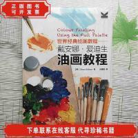 [二手9成新]世界经典油画教程:戴安娜・爱迪生 油画教程 /[英]Di