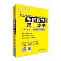 西安交大:考研数学第一本书(2021魏平教授考研数学系列・基础篇)