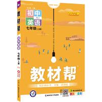 2020秋 教材帮七年级上册初中初一英语(全1册)人教部编版