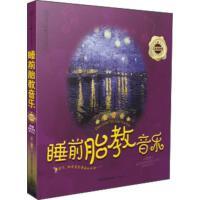 亲亲乐读系列-睡前胎教音乐-五星典藏卷汉竹江苏科学技术出版社