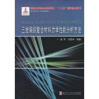 三维编织复合材料力学性能分析方法