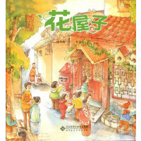 北京记忆・皇城童话《花屋子》