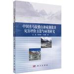 中国喜马拉雅山冰碛湖溃决灾害评价方法与应用研究
