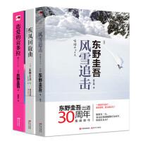 现代推理馆东野圭吾系列套装(全三册)