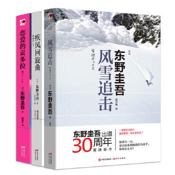 现代推理馆东野圭吾系列套装(全三册)风雪追击+恋爱的贡多拉+疾风回旋曲