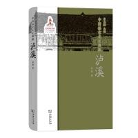 中国语言文化典藏・泸溪 邓婕 商务印书馆