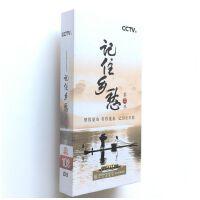 原装正版 CCTV 纪录片 记住乡愁 第二季 10DVD 10碟片装 珍藏版 高清光盘