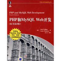 【正版二手书9成新左右】php和mysql web开发(原书第4版(决战大数据时代!IT技术人员不得不读! (澳)威利