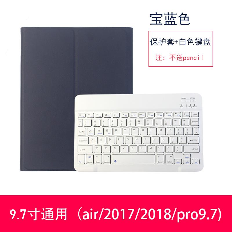 iPad保护套带蓝牙键盘A1822苹果平板2018iPad9.7创意打字支架皮套